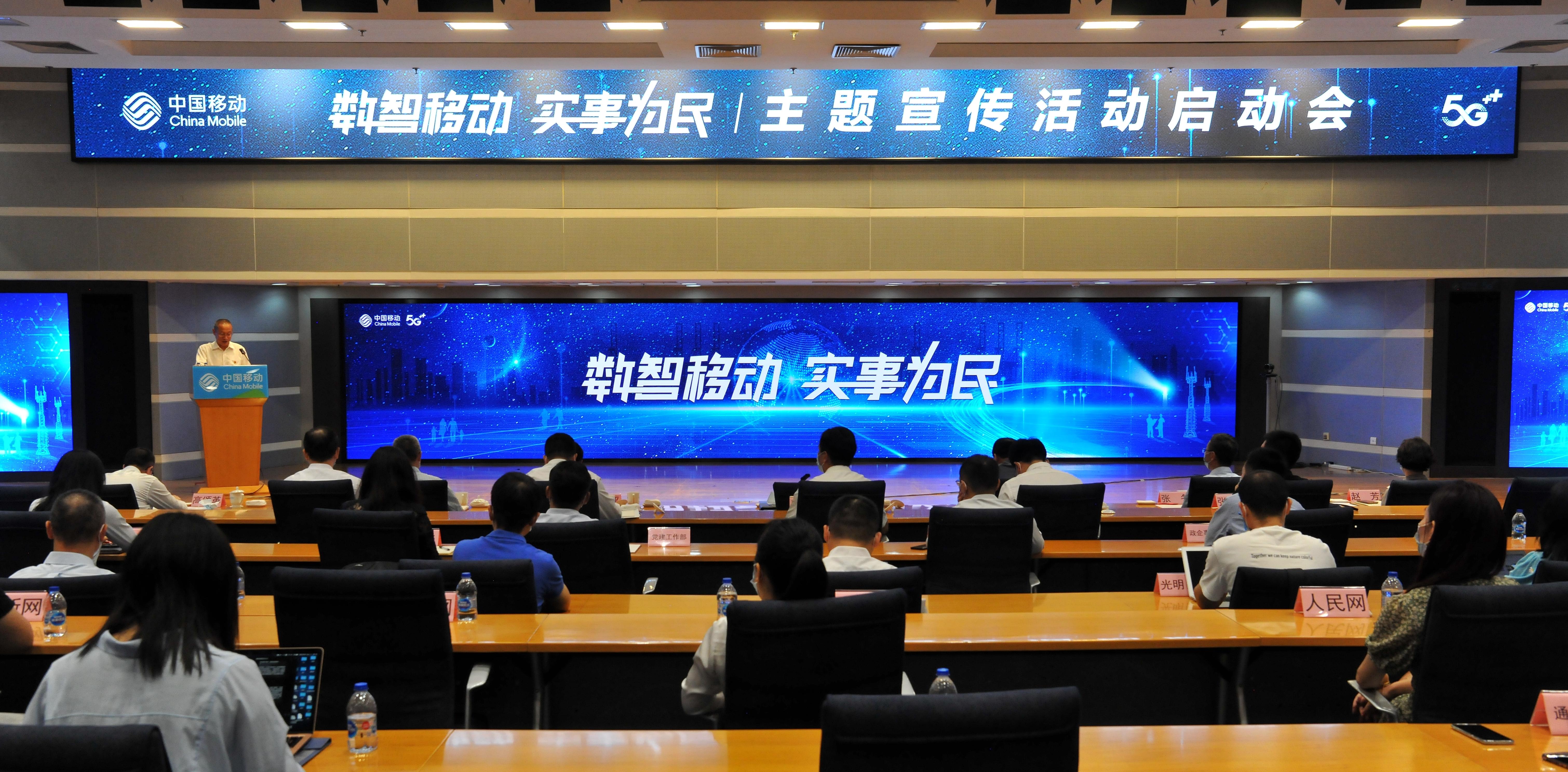 """中国移动启动""""数智移动实事为民""""主题宣传活动:共梳理近1300项重点项目"""