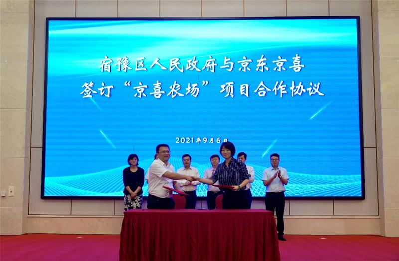 京喜与江苏宿迁政府签署战略合作协议,共建京喜农场、网上菜篮子