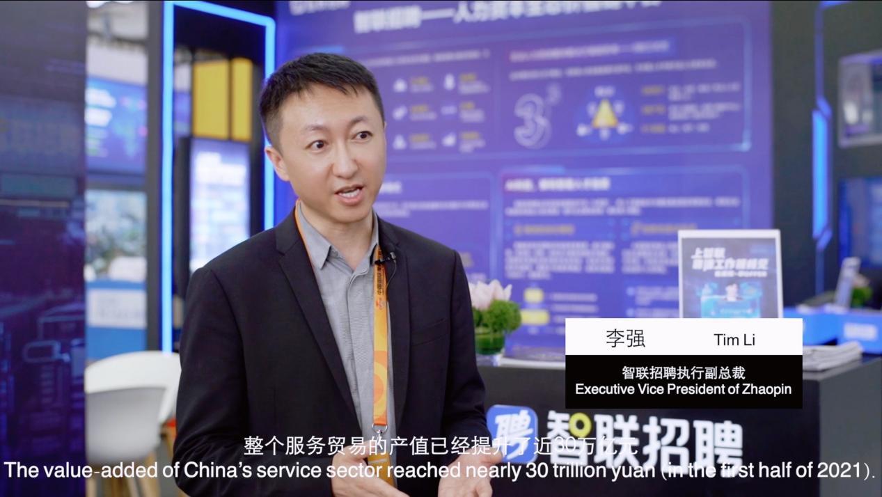 智联招聘李强:人力资源数字化助力产业和职场体验升级