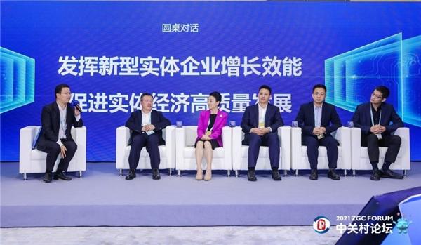 """2021中关村论坛热议""""新型实体企业"""":京东分享""""以实助实""""高质量发展经验"""