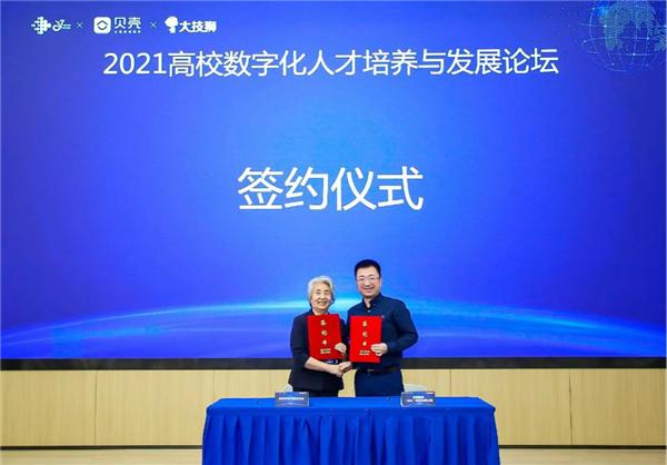 2021高校数字化人才培养与发展论坛在京成功举办