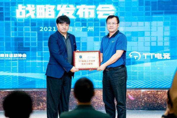 """广东电竞协会、广州体育学院与TT电竞三方签署""""电竞教育产业战略合作协议"""""""