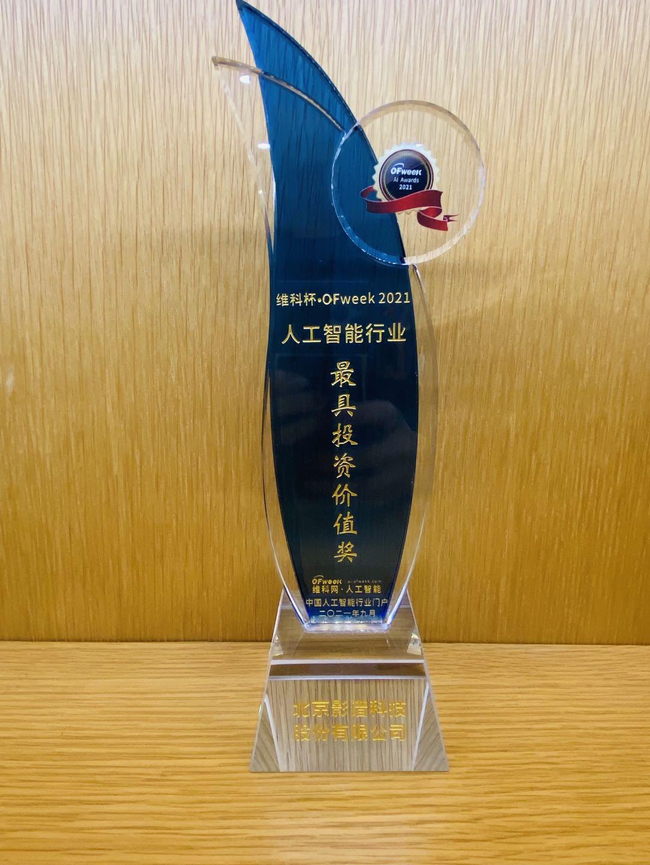 """""""影谱科技荣膺""""维科杯2021人工智能行业最具投资价值奖"""""""