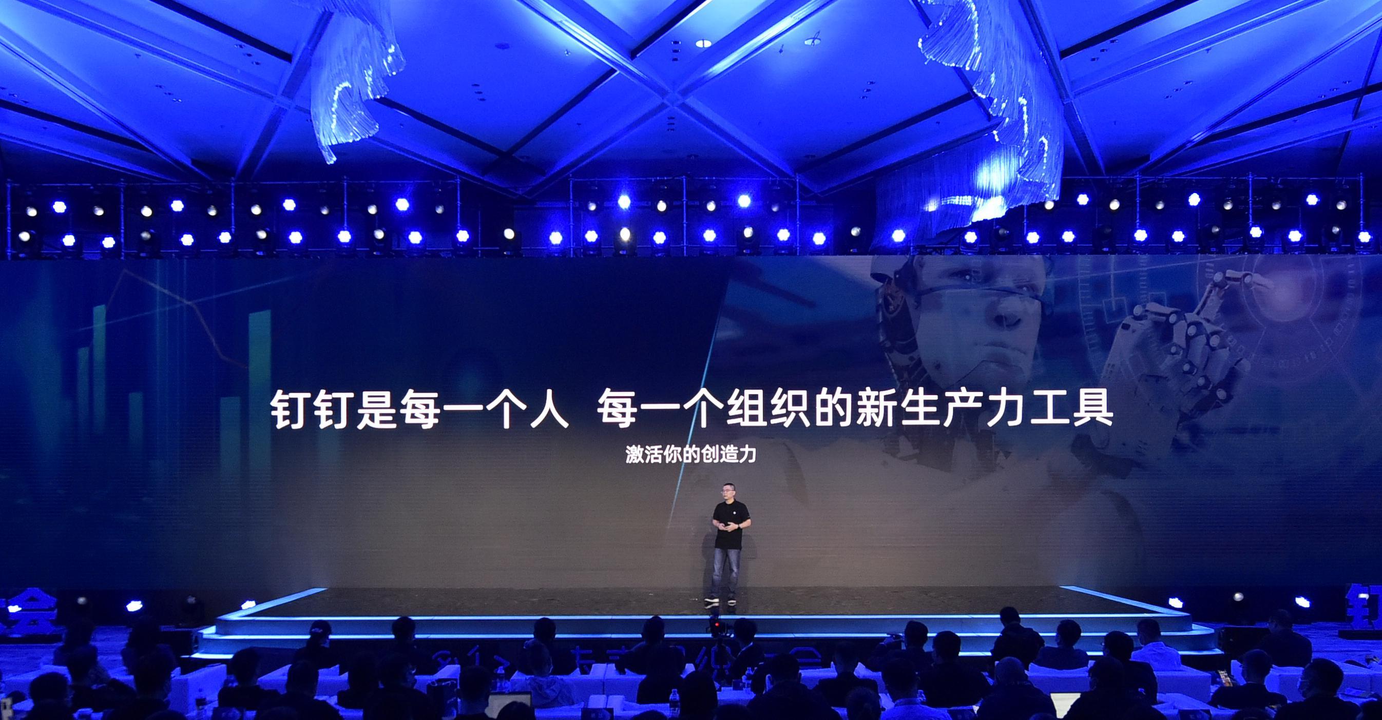 """""""钉钉首次阐述""""两个数字化""""战略 平台用户数已突破5亿"""