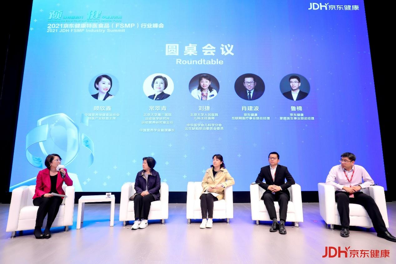 """""""2021京东健康特医食品(FSMP)行业峰会:携手品牌方共促特医食行业高质量发展"""