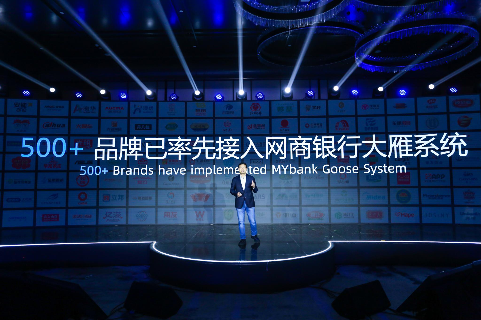"""""""网商银行发布""""大雁系统""""超500家品牌接入 供应链金融进入数字化时代"""