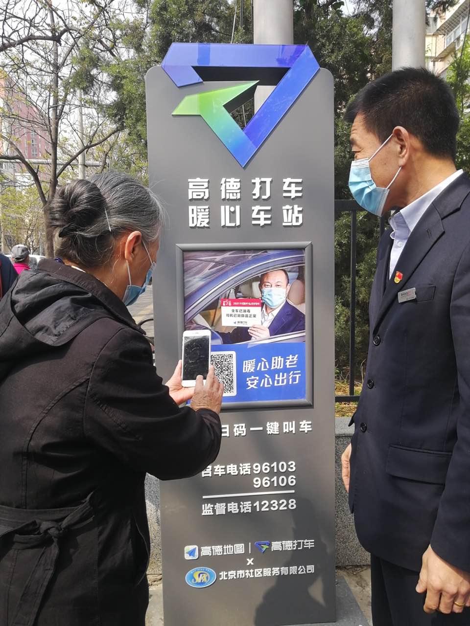 """""""阿里巴巴重阳节发布""""助老打车""""计划 将建设1万座暖心车站"""