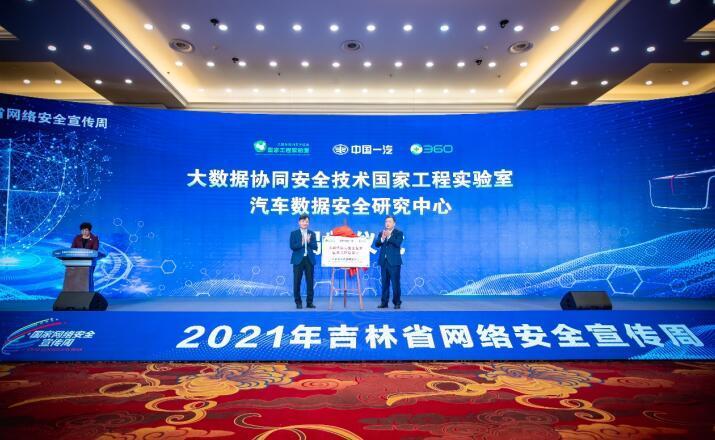 """""""中国一汽与360共建大数据协同安全技术国家工程实验室——汽车数据安全研究中心"""