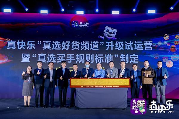 """国美""""真快乐""""APP改版升级 联合中国商业联合会推出全国首个零售买手团体标准"""