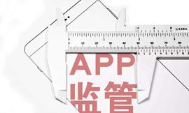 中央网信办:已起草整治App违法违规使用个人信息文件
