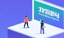 """网信办三季度约谈网站747家 """"我图网""""涉港澳台地区表述错误"""