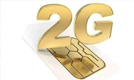 工信部谈2G、3G退网:要提前规划充分考虑用户使用
