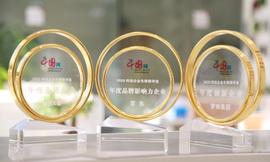 """""""2020中国网•科技企业先锋榜""""评选结果出炉"""