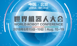 2018世界机器人大会