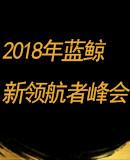 蓝鲸财经新领航者峰会