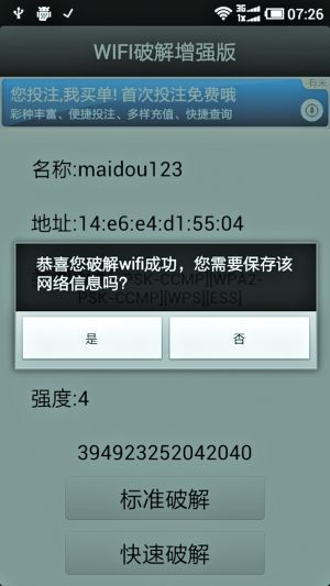wifi 密码 破解 app