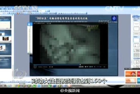幼女扩肛视频_对幼女性侵视频达150个