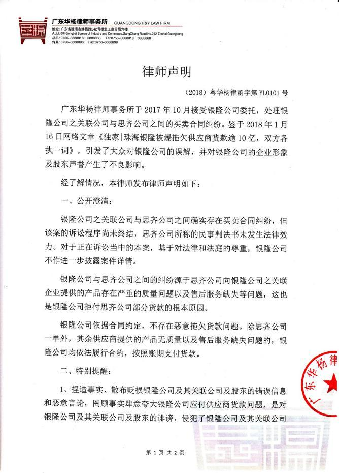 珠海银隆发布律师声明   针对双方纠纷核心问题,珠海银隆称珠海思齐