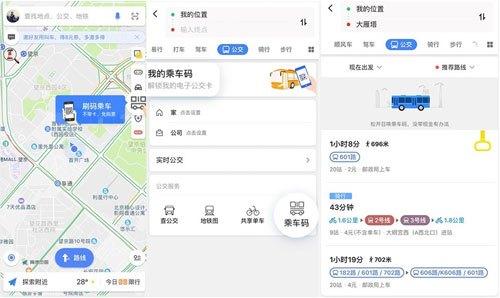 """比如,用户在高德地图app首页右侧的工具栏中便可轻松找到""""乘车码""""图标"""