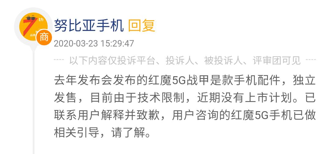 "5G网络成""空头支票"" 努比亚5G战甲或已""胎死腹中"""