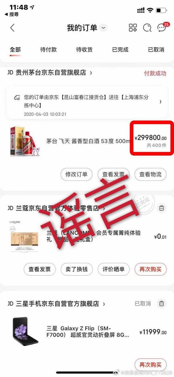 京东:网传通过bug抢茅台是假消息 已有超160万人参与采购