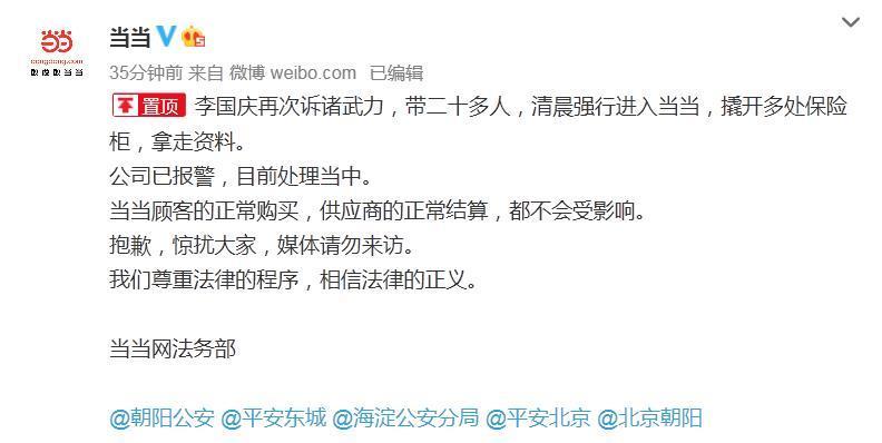 """""""庆渝年""""续集!当当称李国庆撬保险柜拿资料 回应来了"""