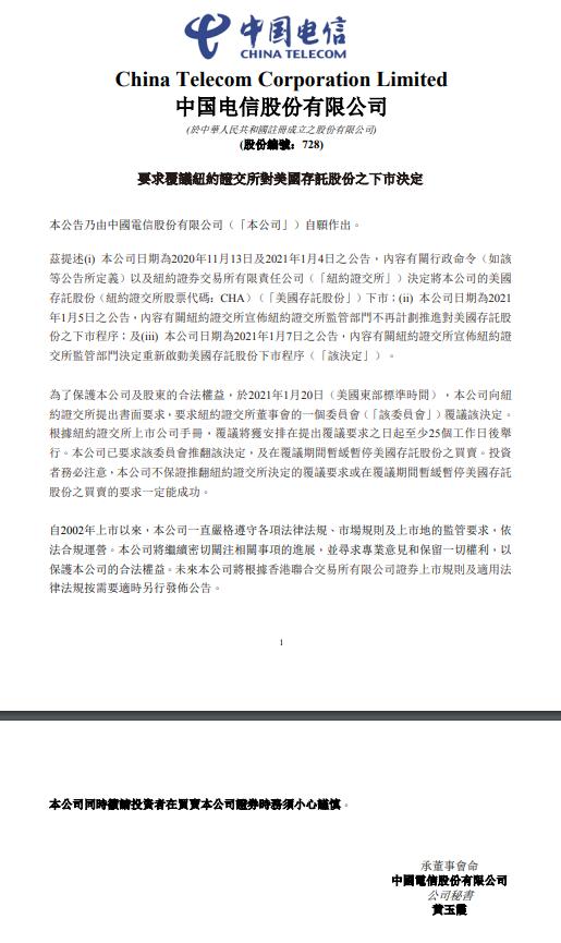 中国三大电信运营商齐发公告:要求纽交所复议下市决定