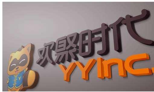 YY欢聚时代发布一季度报:净利润31.2亿 活跃用户超75%来自海外