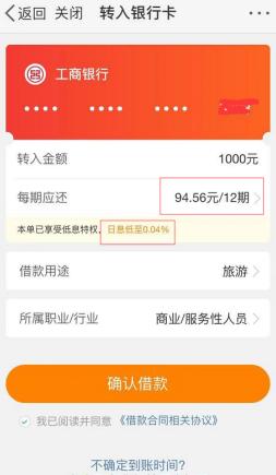 """微博被曝向""""饭圈""""营销网贷产品"""